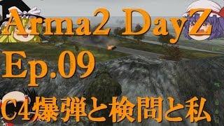 【Arma2:Dayz】Ep.9-C4爆弾と検問と私【ゆっくり実況】