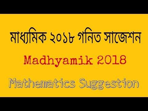 Madhyamik 2018 Mathematics Suggestion with Sure Common thumbnail