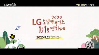 [LG소셜캠퍼스] 1분1초소셜영화제   환경이에게 첫눈에 반한 그녀의 고백!?
