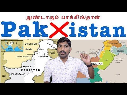 துண்டாகும் பாக்கிஸ்தான் | PAK   ISTAN | Tamil | Pokkisham | Vicky