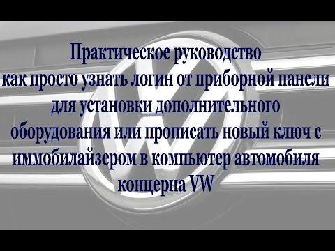 видео: Практическое руководство о том как вытянуть логин приборки авто концерна vw