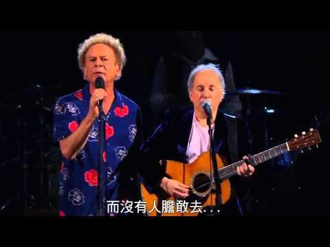 電影 畢業生 主題曲  賽門與葛芬柯 2009 現場中文字幕版