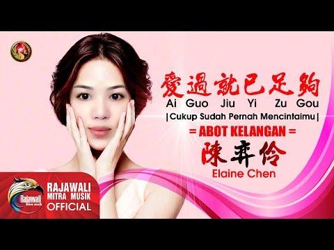 Elaine Chen【陳弈伶】- Ai Guo Jiu Yi Zu Gou 【愛過就已足夠】Official Music Video