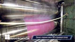 Производство переплетных материалов(, 2012-07-05T09:39:56.000Z)