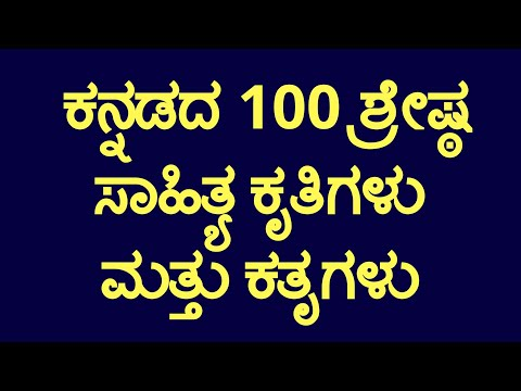 KAS/KPSC EXAMS: 100 Most important literary works of Kannada