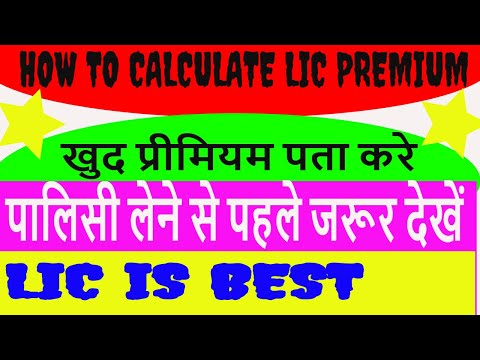 HOW TO CALCULATE LIC POLICY PREMIUM || LIC ALL IN ONE CALCULATOR