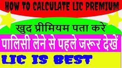 HOW TO CALCULATE LIC POLICY PREMIUM || LIC ALL IN ONE CALCULATOR