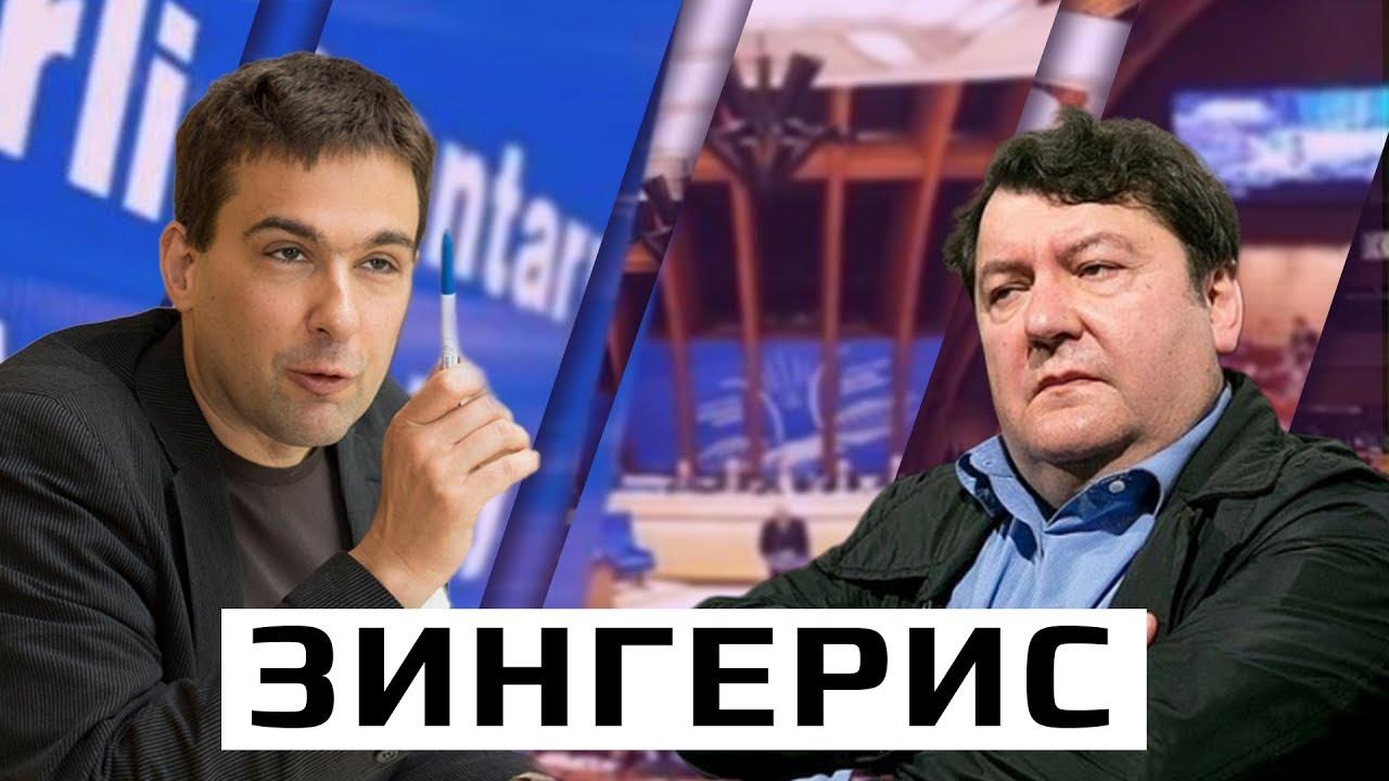 Зингерис: инстинкты Шрёдера, расследование убийства Немцова, эрозия в ЕС, провал солидарности
