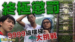 三人攝製隊攀山涉水, 終於黎到最終任務- 挑戰登山登上天南第一梯9999級...