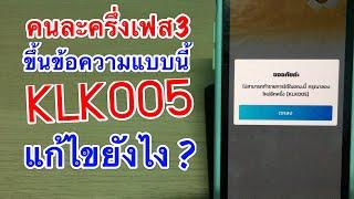ลงทะเบียนคนละครึ่งเฟส3ผ่านแล้ว แต่เช็คในเป๋าตังขึ้นข้อความ ไม่สามารถทำรายการได้ในขณะนี้KLK005คืออะไร