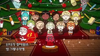 [ ♬빙그레 크리스마스 캐롤송♬ ] cover by D…