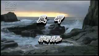 youtube動画音源借用 作詞: : 麻こよみ; 作曲:: 弦哲也.
