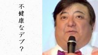 一時は体重が130キロもあった彦摩呂がダイエットに成功! 【チャンネル...