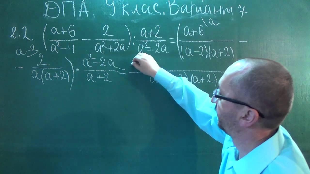 дпа 2015 9 клас математика вдповд бернацька