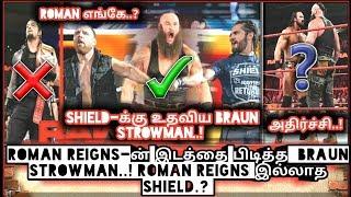 Roman Reigns-ன் இடத்தை பிடித்த  Braun Strowman ..!Roman Reigns இல்லாத SHIELD..?/WWT