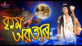 Gambar cover Kurma Avatar (Assamese Vauna )// Narad aru Krishna Sarita//Apex : 8876941115