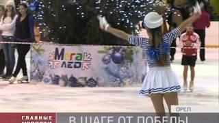 """Финал шоу """"Ледниковый период по-орловски"""""""