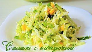 Простой и вкусный САЛАТ С КАПУСТОЙ | Салат БЕЗ МАЙОНЕЗА | Salad with cabbage Recipe