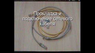 Прокладка и подключение сетевого кабеля