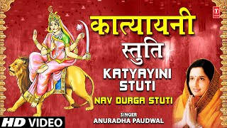 Katyayani Stuti By Anuradha Paudwal I Navdurga Stuti