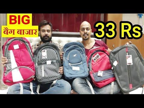 सबसे सस्ते बैग sabse saste bag wholesale bag market bag manufacturer laptop bag school bag cheapest