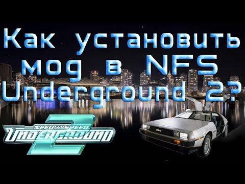 КАК УСТАНОВИТЬ МОД В NFS Underground 2? ОТВЕТ ТУТ! + Ссылка на мод