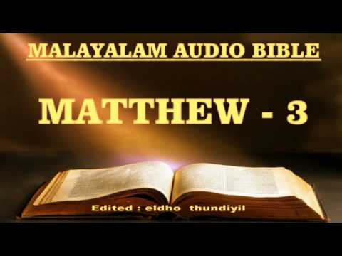 Malayalam Audio Bible - Matthew : 3