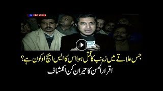 Iqrar Reveals Who is SHO Kasur in Area Where Zainab Was Killed