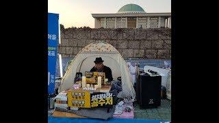 새벽 2시. 13차 대규모 검찰개혁 집회 준비현장