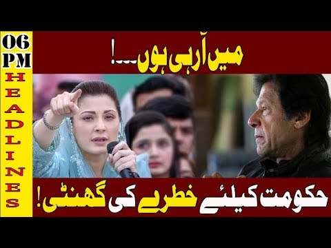 News Headlines | 06:00 PM | 21 Jul 2019 | Lahore Rang