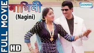 Download Video Nagini - Superhit Bengali Movie - Krisna - Vijayshanti MP3 3GP MP4