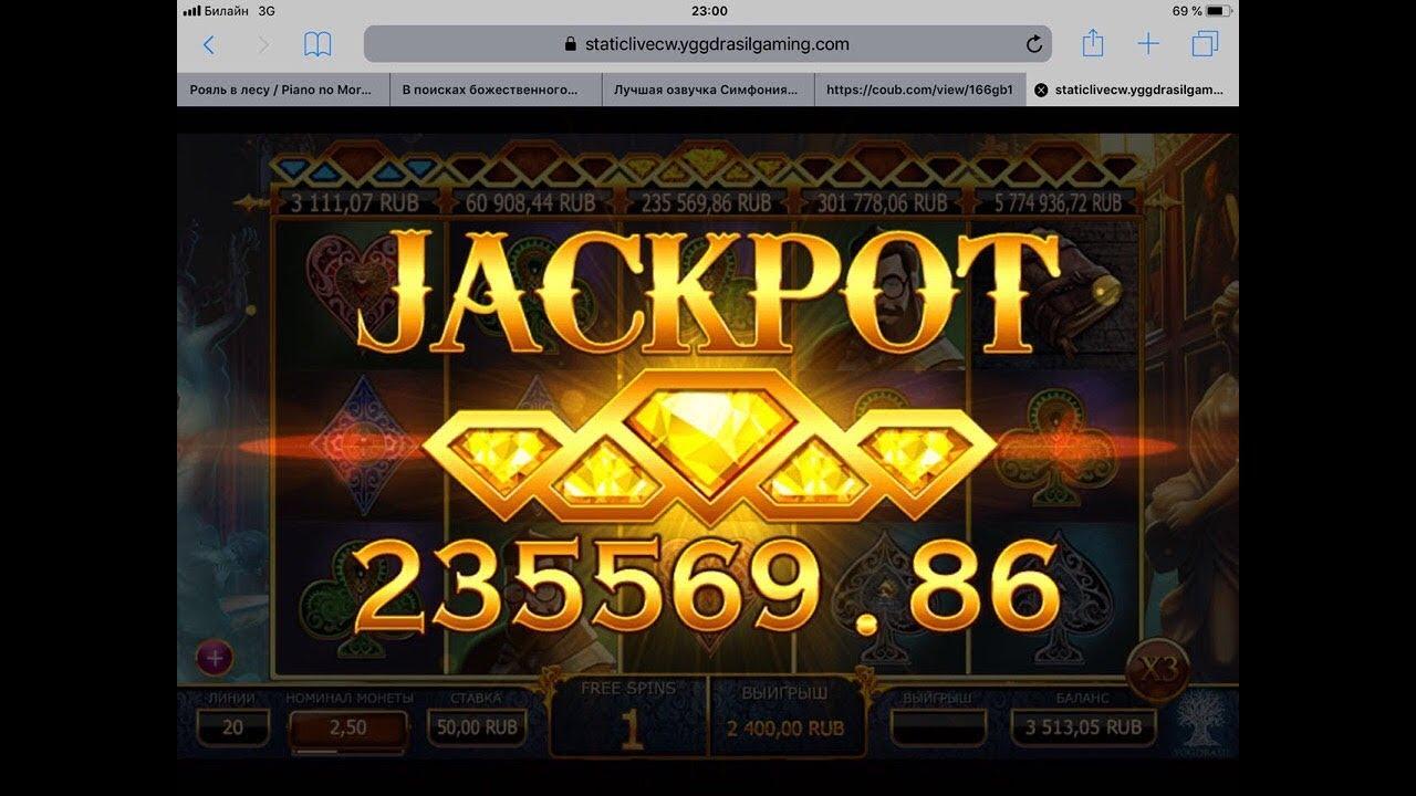 выигрышами казино реальными онлайн с
