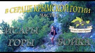 Исары горы Бойка.  В сердце Крымской Готии.  Часть 2