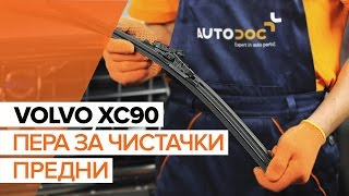 Как се сменят Накладки за ръчна спирачка на VOLVO XC90 I - онлайн безплатно видео