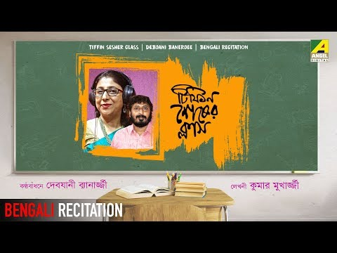 Repeat Tiffin Sesher Class | Bengali Recitation With Lyrics
