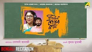 Bajore Bansuri Bajo | Didi | Bengali Movie Song | Arundhati Holme