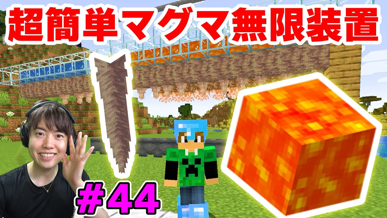 【マスクラ2021】鍾乳石を使って超簡単マグマ無限装置を作ってみた!Ver1.17#44