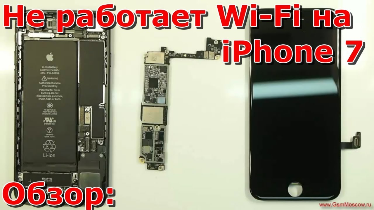 ремонт wi fi нп iphone 7