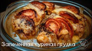 Запеченная куриная грудка с помидорами и сыром. Учусь готовить. gotovka4you