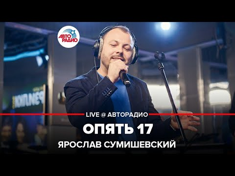 🅰️ Ярослав Сумишевский -Опять 17 (LIVE@Авторадио)  