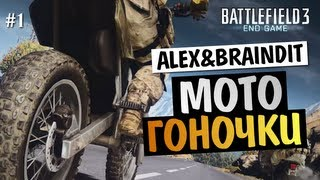 Battlefield 3 End Game - Alex и BrainDit [СМОТР] #1