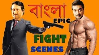 Bangla Epic Fight Scenes| The Bong Guy