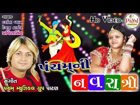 Pancham Ni Navratri 2017 || Darshana Vyas || Non Stop Garba ||