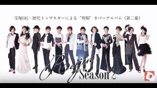 宝塚OG・歴代トップスターによるカバーアルバム『麗人REIJIN -Season 2...