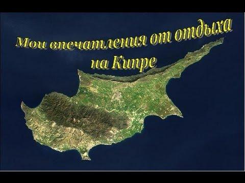Отдых на  на Кипр. Кипр из Днепропетровска.
