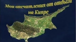 Мои впечатления от отдыха на Кипре(В этом видео я в общих словах расскажу о своей поездке на остров Кипр. Еще больше видео о поездке на Кипр..., 2013-06-25T09:41:43.000Z)
