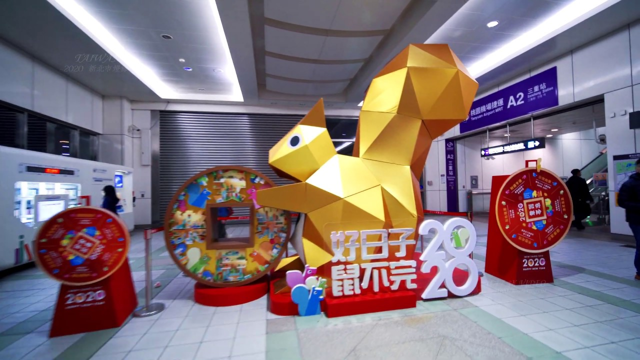 新北市元宵燈節2020(三重燈會)為期24天(2/7-3/1) -29分鐘帶你走遍遍(jeff 4K VIDEO )2020 New Taipei Lantern Festival#JEFF0007 ...