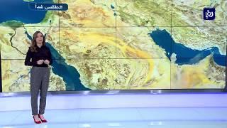 النشرة الجوية الأردنية من رؤيا 12-9-2018