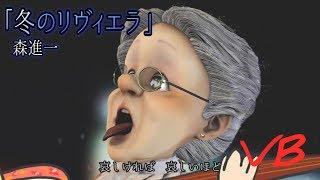 【Cover】冬のリヴィエラ/バーチャルおばあちゃん (森進一)