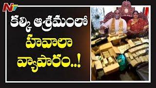 కల్కి ఆశ్రమంలో హవాలా వ్యాపారం..! | Hawala Business in Kalki Ashram | NTV
